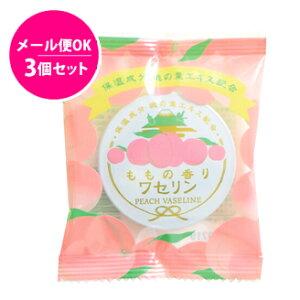 メール便OK ワセリン ももの香り 3個セット/桃 モモ ピーチ クリーム 美容 健康 スキンケア フェイスケア  リップケア