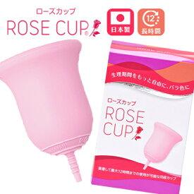 ローズカップ 日本製 月経カップ ROSE CUP 即納! 送料無料/月経 カップ 国産 生理カップ ケース付き