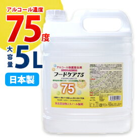 即納 アルコール度数75度 除菌 5L 大容量 フードケア75 日本製 送料無料/食品添加物エタノール製剤  スプレー 対策 詰め替え 業務用 詰替え 小分け 除菌 ウイルス アルコール洗浄 速乾性 大容量 液 手