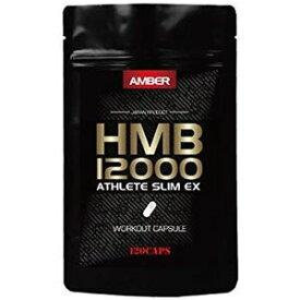 送料無料☆3個セット AMBER HMB12000 アスリートスリムEX/サプリメント ダイエット 美容 健康 筋力 トレーニング