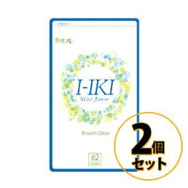 I-IKI イーイキ 2個セット メール便送料無料/サプリメント エチケット 美容 健康
