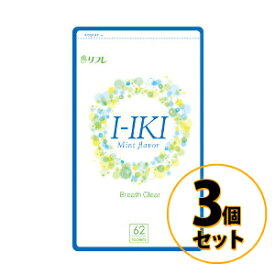 I-IKI イーイキ 3個セット 送料無料/サプリメント エチケット 美容 健康