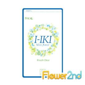 I-IKI イーイキ メール便送料無料/サプリメント エチケット 美容 健康