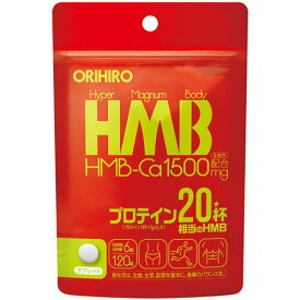 【メール便送料無料】オリヒロ HMB(HyperMagnumBody)/サプリメント アミノ酸 健康 ヘルシーライフ 筋力 トレーニング