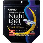 【メール便OK】オリヒロナイトダイエット顆粒/サプリメントダイエット美容健康スリムダイエットサポート