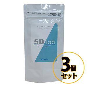 5D lab ファイブディーラボ 3個セット 送料無料/サプリメント ダイエット 美容 健康
