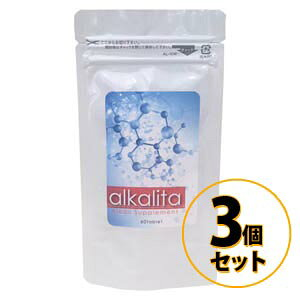 アルカリータ 3個セット 送料無料/サプリメント ダイエット 美容 健康