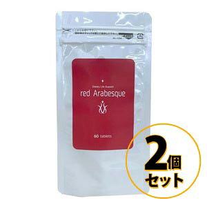 red Arabesque レッドアラベスク 2個セット メール便送料無料/サプリメント ダイエット 美容 健康