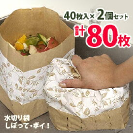 水切り袋 しぼって・ポイ!エレガント柄40枚入り 三角コーナー 2個セット/使い捨て 三角コーナー ゴミ袋 自立式