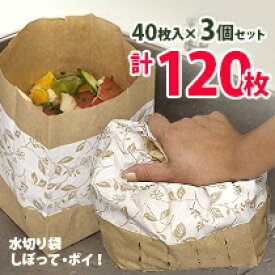 水切り袋 しぼって・ポイ!エレガント柄40枚入り 三角コーナー 3個セット/使い捨て 三角コーナー ゴミ袋 自立式