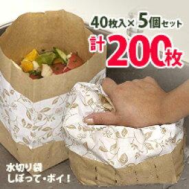 水切り袋 しぼって・ポイ!エレガント柄40枚入り 三角コーナー 5個セット/使い捨て 三角コーナー ゴミ袋 自立式