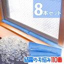 在庫あり・即納 置くだけ簡単 結露のお悩み110番 8本セット(2個入×4)送料無料/日本製 シリカゲル 給水 乾燥