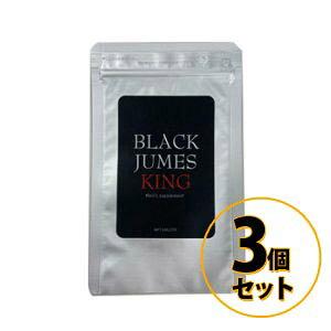 BLACK JUMES KING ブラックジュネスキング 3個セット 送料無料/サプリメント 男性 健康 メンズサポート