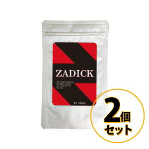 ZADICK ザディック 2個セット 送料無料/サプリメント 男性 健康 メンズサポート