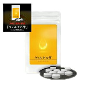 送料無料☆3個セット ヴァルナの雫/サプリメント 男性 健康 メンズサポート