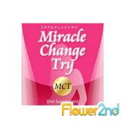 ミラクルチェンジトライMiracleChangeTryMCTメール便送料無料/サプリメントダイエット美容健康