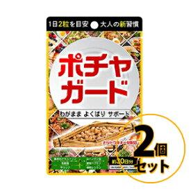 ポチャガード 2個セット メール便送料無料/サプリメント ダイエット 美容 健康