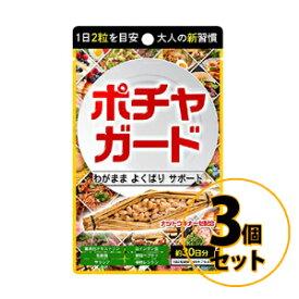 ポチャガード 3個セット 送料無料/サプリメント ダイエット 美容 健康