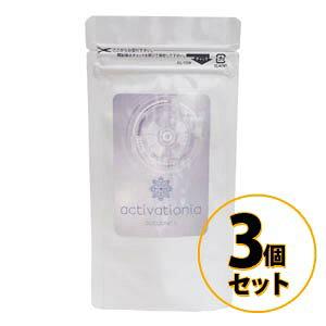 アクティベーショニア 3個セット 送料無料/サプリメント ダイエット 美容 健康