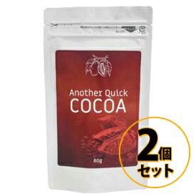 アナザークイックココア 2個セット メール便送料無料/ダイエットドリンク ココア 美容 健康