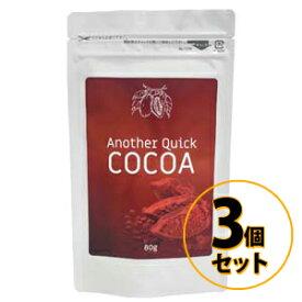 アナザークイックココア 3個セット 送料無料/ダイエットドリンク ココア 美容 健康