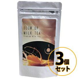 ブロウアップミルクティー 3個セット 送料無料/ドリンク バスト 美容 健康