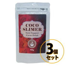 ココスリマー 3個セット 送料無料/ダイエットドリンク ココア 美容 健康