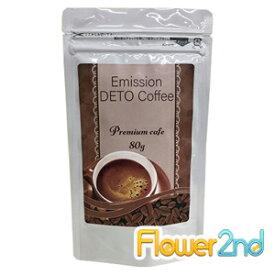 エミッションデトコーヒー メール便送料無料/ダイエットコーヒー ダイエットドリンク 美容 健康