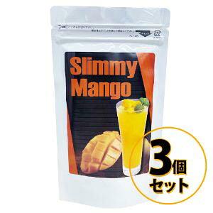 スリミーマンゴー 3個セット 送料無料/ダイエット ドリンク 美容 健康