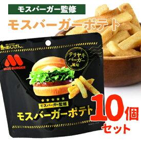 即納 モスバーガーポテト テリヤキバーガー風味 50g×10袋セット 送料無料/味源 モスポテト ポテトスナック おつまみ