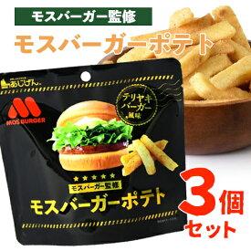 即納 モスバーガーポテト テリヤキバーガー風味 50g×3袋セット 送料無料/味源 モスポテト ポテトスナック おつまみ