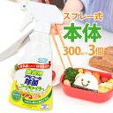 フマキラー 食品用 アルコール除菌 フードキーパー 本体 300mL 3個セット/スプレー式本体 食べ物 お弁当 食材 対…