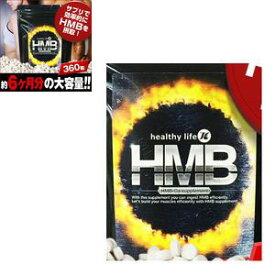 メール便送料無料 healthylife HMB/サプリメント ダイエット 美容 健康