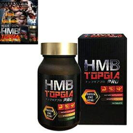 送料無料☆3個セット HMB トップギアプロ HMB TOPGIA PRO/サプリメント ダイエット 健康 筋トレ 男性向け ムキムキ