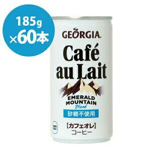 ジョージア エメラルドマウンテンブレンド カフェオレ(砂糖不使用) 185g 2ケース60本 メーカー直送・代引不可/コカコーラ
