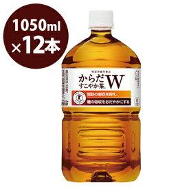 からだすこやか茶W 1050mlPET 12本 メーカー直送・代引不可/からだすこやか茶w コカコーラ 特定保健用食品 特保