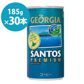 ジョージア サントスプレミアム スマートパック 185g缶2ケース30本 メーカー直送・代引不可/コカコーラ