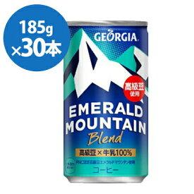 ジョージア エメラルドマウンテンブレンド スマートパック 185g缶 2ケース30本 メーカー直送・代引不可/コカコーラ