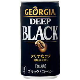 ジョージア ディープブラック 185g缶 4ケース120本 送料無料(九州・沖縄・離島を除く)メーカー直送・代引不可/コカコーラ