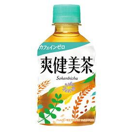 爽健美茶 280mlPET 24本 メーカー直送・代引不可/コカコーラ