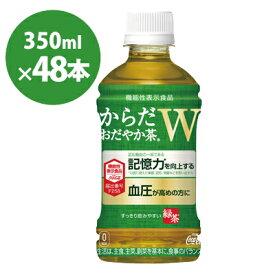 からだおだやか茶W 350mlPET 2ケース 48本 送料無料(九州・沖縄・離島を除く)・メーカー直送・代引不可/コカコーラ