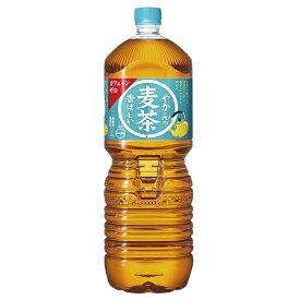 やかんの麦茶 from一(はじめ) 2000mlPET 6本 メーカー直送・代引不可/コカコーラ