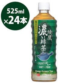 綾鷹 濃い緑茶 525mlPET 24本 メーカー直送・代引不可/コカコーラ