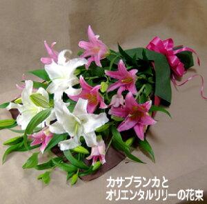 百合(カサブランカとオリエンタルリリー)の花束カサブランカとピンク百合のセット【母の日】【御祝】【記念日】【御供】