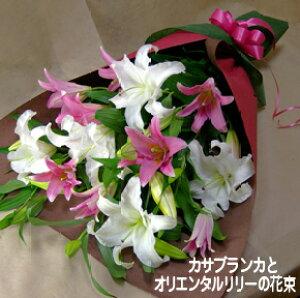 百合(カサブランカ2本とオリエンタルリリー)の花束【父の日】【御祝】【記念日】【御供】