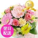 【花】【バラ】【あす楽15時】 お任せアレンジ&花束・Lovely【花 誕生日 結婚記念日 あす楽 本州四国送料無料 花 ペ…