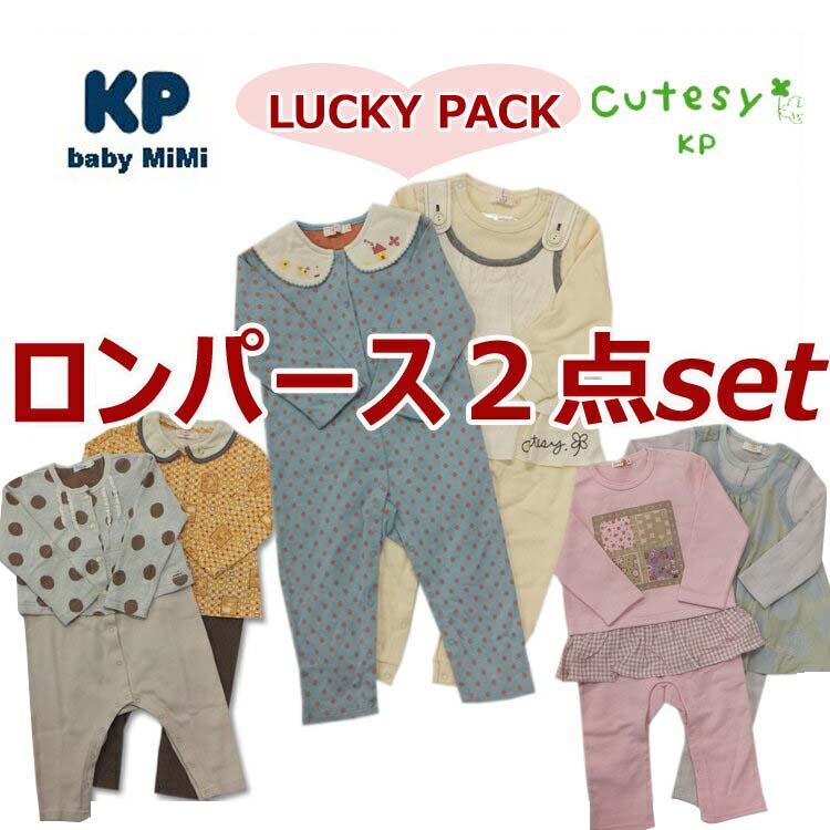 ラッキーパック 福袋 KP baby mimi ミミちゃん cutesy キュッツィーロンパース2点セット 70cm/80cmベビー 女児 赤ちゃん 出産祝い プレゼント カバーオール ニットプランナー ハッピーバッグ アウトレット [福袋の返品交換はできません]