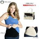 電磁波カット 電磁波防止 ベリィ・バンド 妊婦帯 ブラック/ベージュ(M/L)(L/XL)belly armor(ベリィアモール) マタニティー 腹帯 …