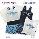 2018年アウトレットジュニア女児 水着 女の子 Capricho Figlia Tシャツ付きチェックスカートタンキニ水着 3点セット[サックス/ネイビ…
