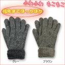 手袋 キッズ 子供 女児ラメ入りケーブル編みのもこもこ手袋(キッズフリーサイズ=目安:低学年)グレー/ブラウンもこもこ ふわふ…